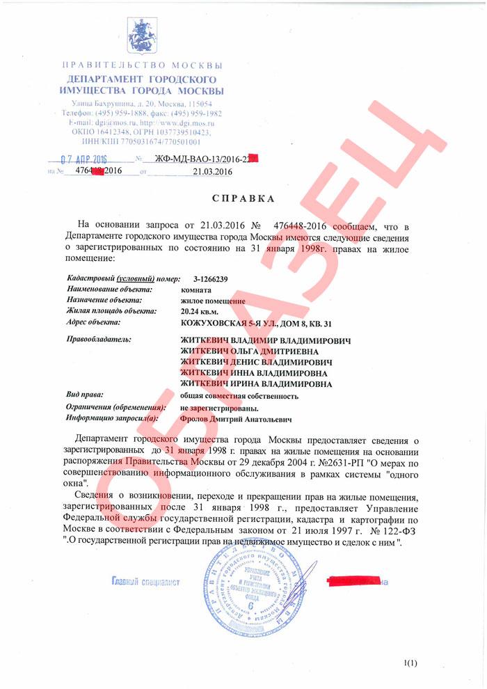 Справка ДЖП г. Москва