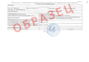 Выписка из ЕГРН. Сведения о зарегистрированных правах