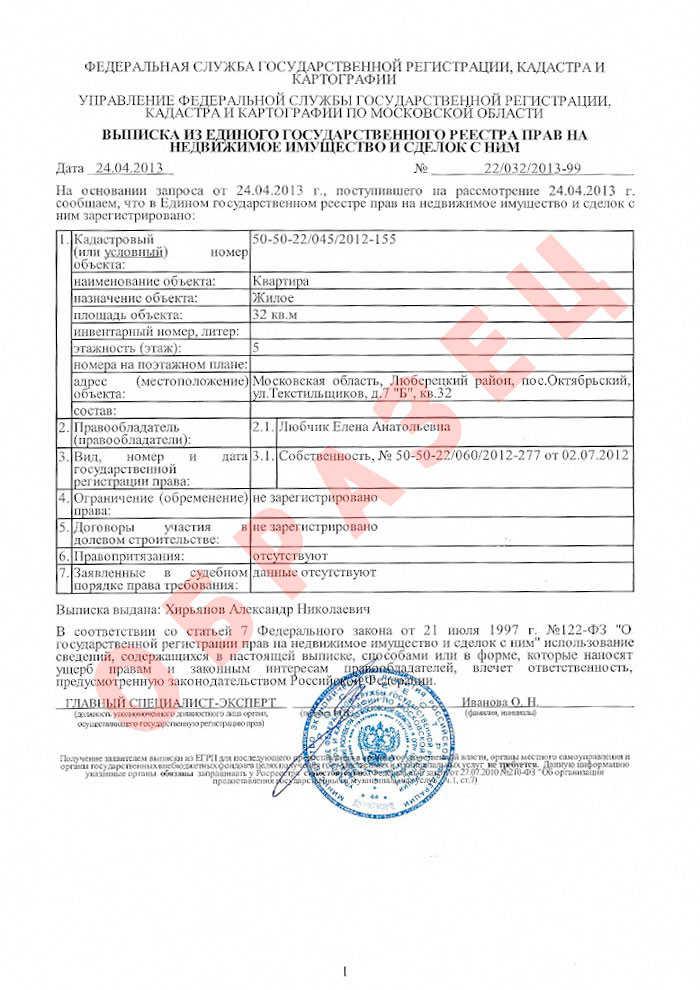 Образец документа в Московской области