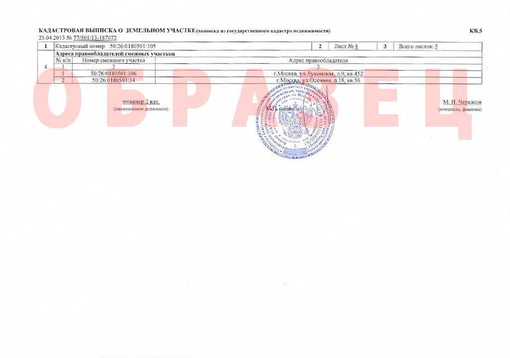 Образец кадастровой информации о земельном участке (документ 4)