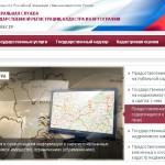 Внесение изменений в ЕГРП