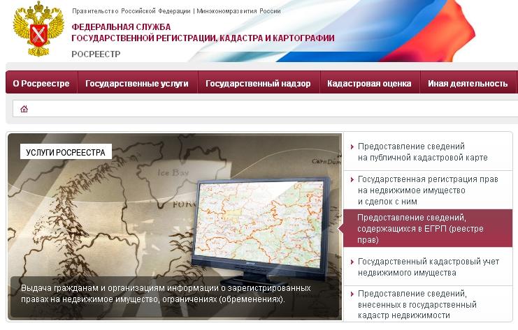 Госреестр недвижимости официальный сайт московской области Вполне