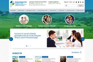 Официальный сайт ЕГРП анонсировал новый порядок выдачи справок